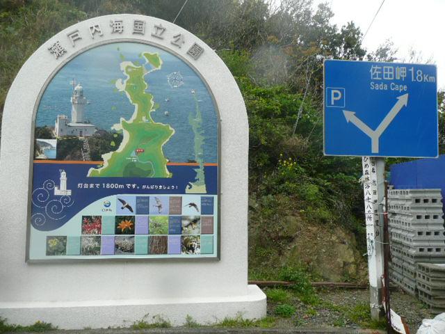 佐田岬半島の一番端っこ、にて♪_f0099147_21244230.jpg