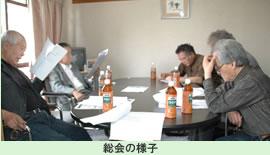 本日第1回の総会を開催、皆様のご協力で1年が。_b0115553_15122234.jpg