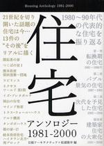 『住宅アンソロジー 1981-2000 』(日経アーキテクチュア     +松浦隆幸 編 )_e0051760_13585197.jpg