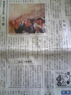 日本農業新聞より_e0063268_22262189.jpg