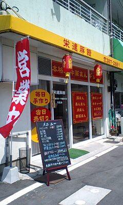 栄達豚饅オープン_e0104588_11254969.jpg