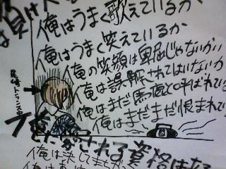 25日尾崎豊カバーライブのため、聞いてます‥‥‥‥うん。ヤバい(笑)_f0115311_1252836.jpg