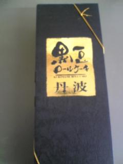 黒豆ロールケーキ_e0063268_23373155.jpg