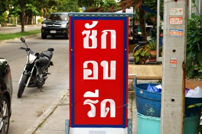 タイ 洗濯屋の看板_b0131470_244308.jpg