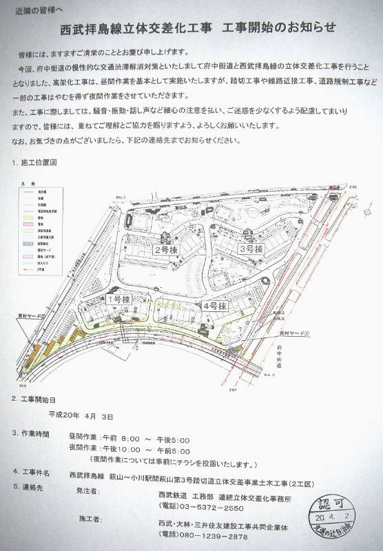 拝島線高架工事開始_f0059673_113221.jpg