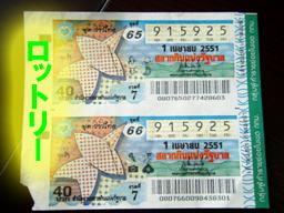 タイのロットリー_f0144385_14161632.jpg