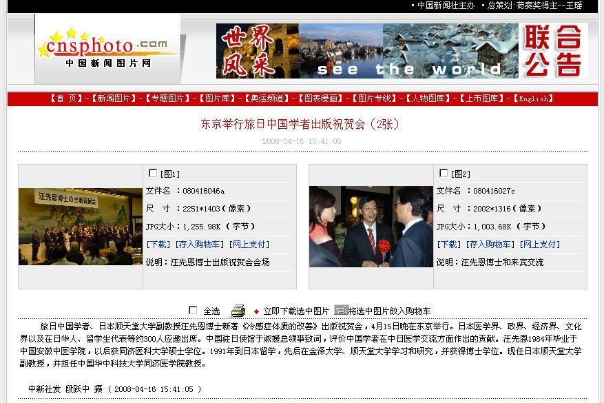 汪先恩博士出版パーティー写真2枚 中国新聞社より配信_d0027795_1765036.jpg