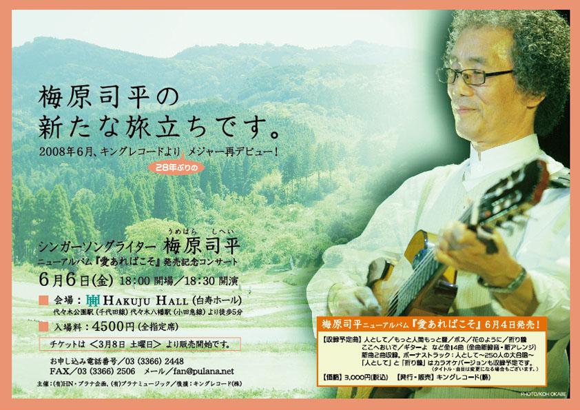 2008年6月6日(金)/東京都渋谷区 HAKUJU(白寿)ホール_e0104897_16571176.jpg
