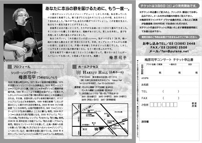 2008年6月6日(金)/東京都渋谷区 HAKUJU(白寿)ホール_e0104897_16585388.jpg