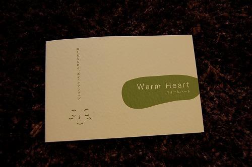Warm Heart_b0097729_1394829.jpg