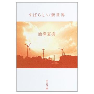 すばらしい新世界 池澤夏樹(中公文庫)_e0065156_1254147.jpg