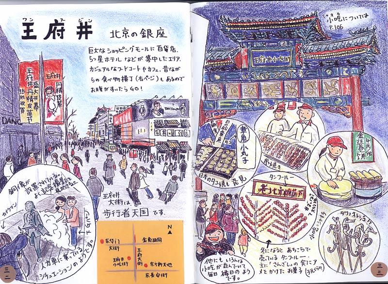 宣伝 北京ガイドブック まもなく発売 と思う_f0072976_22175933.jpg