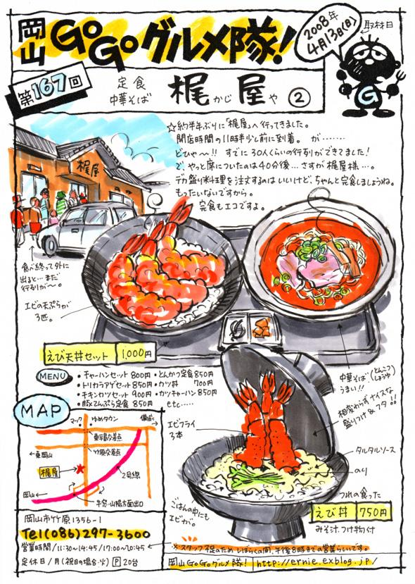 定食・ラーメン/梶屋 2_d0118987_10174356.jpg