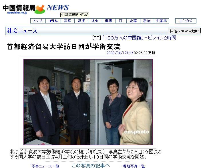 首都経済貿易大学訪日団の写真、中国情報局にも掲載_d0027795_721973.jpg