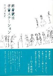 難波田史男『終着駅は宇宙ステーション』刊行!_d0045404_10462530.jpg