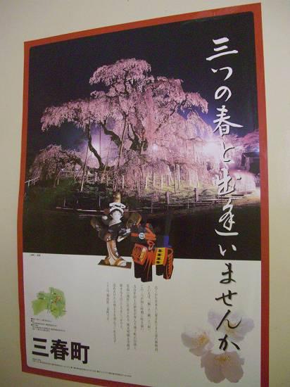 みちのく観桜行 掉尾 (三春の滝桜)_d0065324_18454898.jpg
