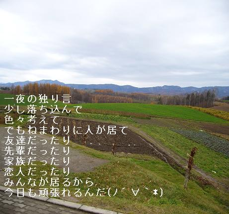 f0140642_23222987.jpg