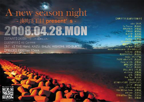 - A new season night - ★Event Report★_f0148146_1313670.jpg