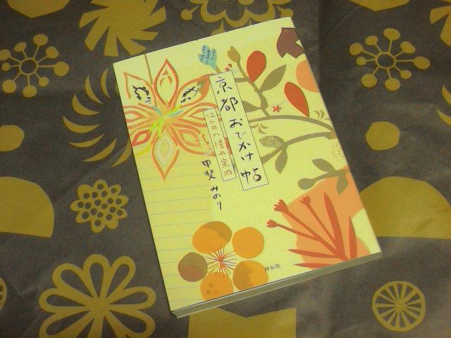 乙女と京都と青春と。_e0060555_2148467.jpg