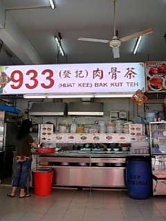 雨のシンガポール (5) ~肉骨茶と誕生会と~_b0058966_20444379.jpg
