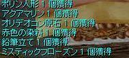 b0137297_0252927.jpg