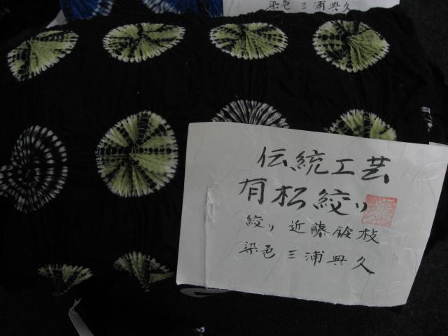 石田節子デザイン古今の浴衣_e0123712_19382416.jpg
