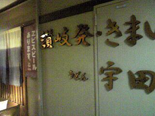 宇田_c0025217_10435044.jpg