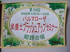 本日姫路入りします。_d0046025_7163294.jpg