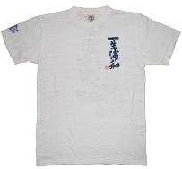 豊天商店 「一生浦和」Tシャツ _c0141944_2312855.jpg