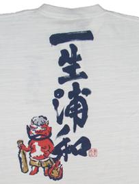 豊天商店 「一生浦和」Tシャツ _c0141944_23341421.jpg