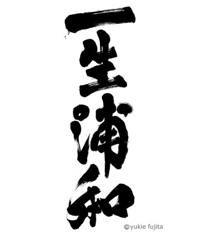 豊天商店 「一生浦和」Tシャツ _c0141944_23381728.jpg