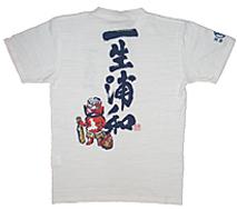 豊天商店 「一生浦和」Tシャツ _c0141944_2345251.jpg