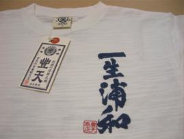 豊天商店 「一生浦和」Tシャツ _c0141944_23485627.jpg
