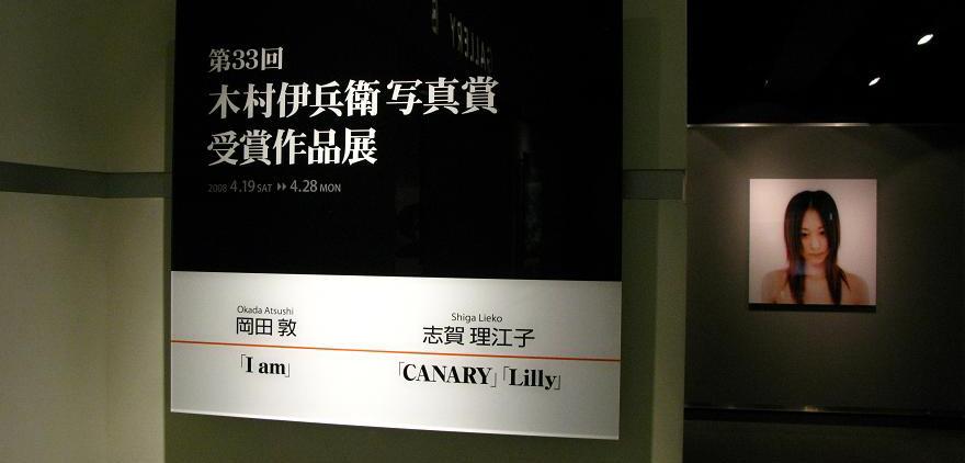 写真展を見に上京_c0129671_18482033.jpg