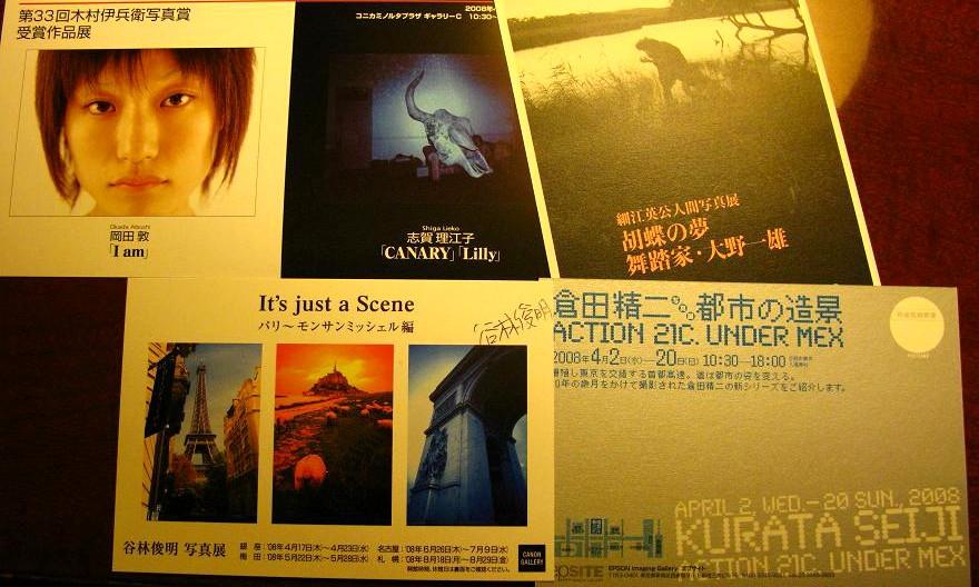 写真展を見に上京_c0129671_18535639.jpg