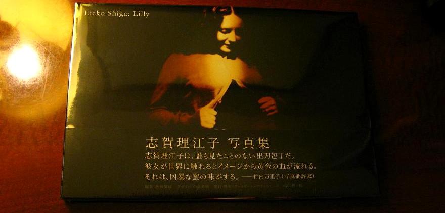 写真展を見に上京_c0129671_1981281.jpg
