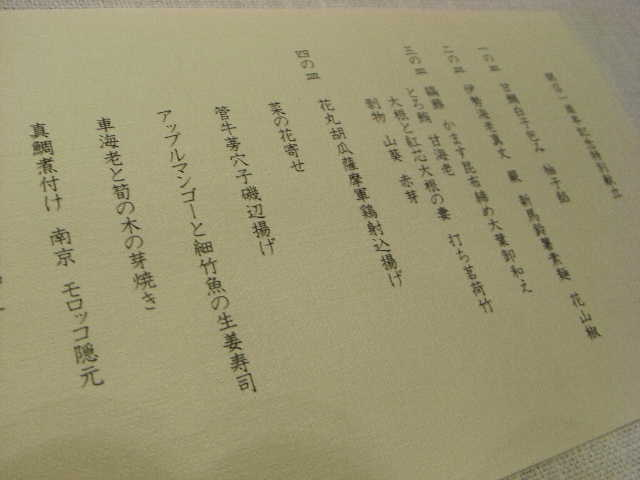 kisala(喜皿) @赤坂_f0141419_5395373.jpg