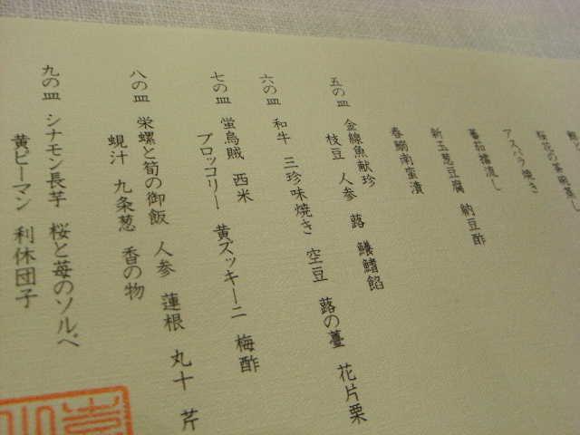 kisala(喜皿) @赤坂_f0141419_540936.jpg