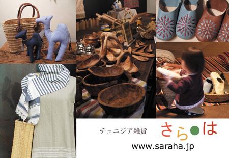 5月、飯能のレストランでも展示販売を行います!_b0114120_0221634.jpg