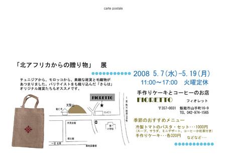 5月、飯能のレストランでも展示販売を行います!_b0114120_022555.jpg