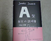 「A型 自分の説明書」_e0062921_20354849.jpg