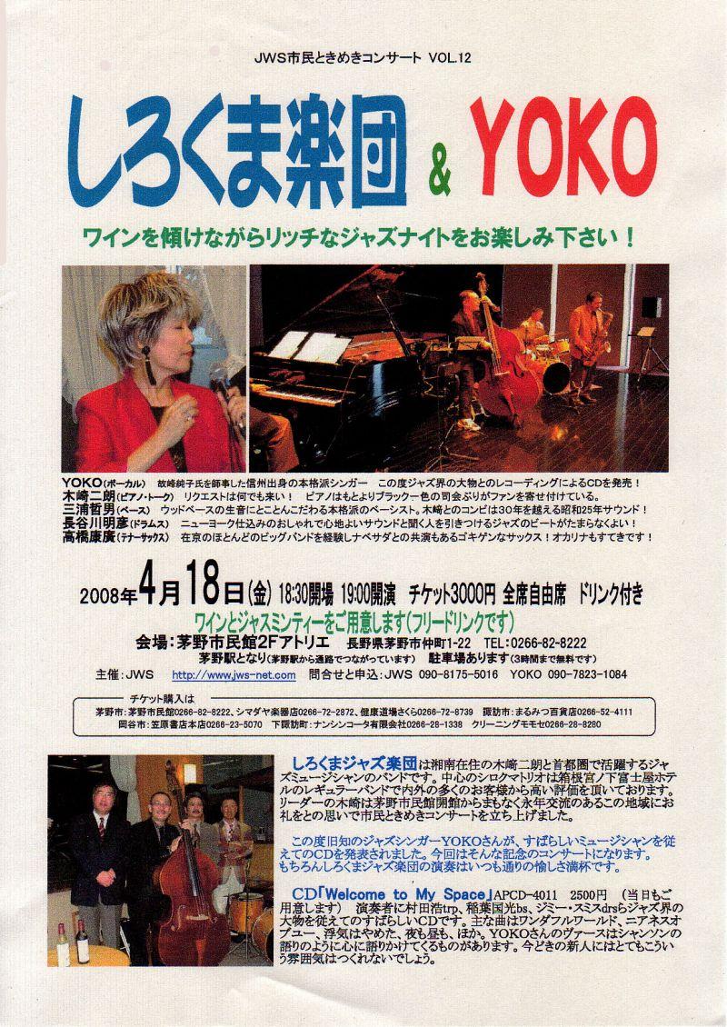 しろくま楽団&YOKO _d0102327_0075.jpg