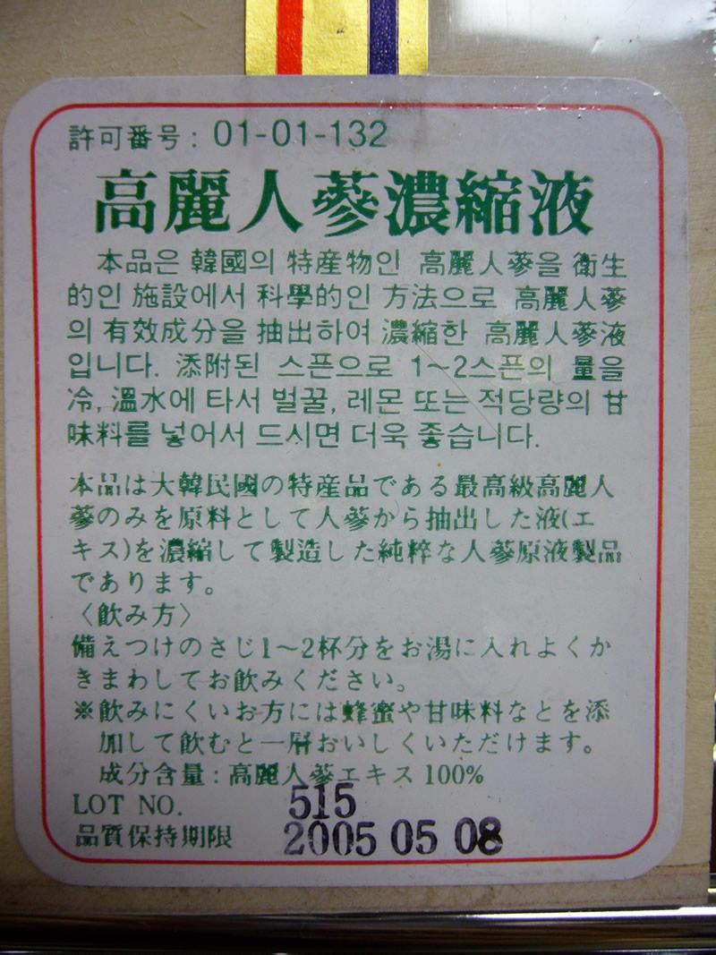 朝鮮人参エキス_e0048332_16251116.jpg