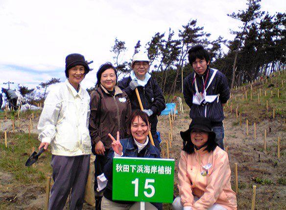 「秋田下浜海岸植樹」、それから・・・_f0081443_1249385.jpg