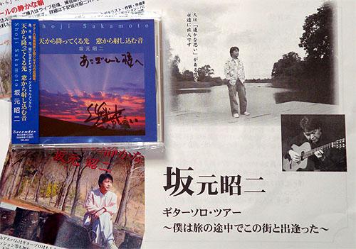 坂本昭二さんのライブ_c0137404_91024.jpg