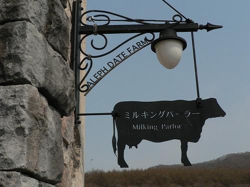 北海道伊達市 牧家ミルキングパーラー_c0070412_14125454.jpg