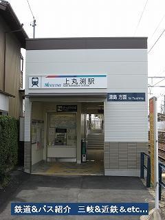 VOL,771    『駅・名古屋鉄道尾西線 上丸渕駅』_e0040714_21283874.jpg