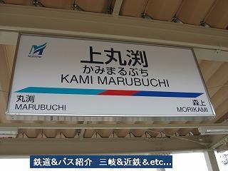 VOL,771    『駅・名古屋鉄道尾西線 上丸渕駅』_e0040714_21361919.jpg