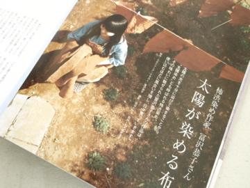 富沢恭子さん_b0132442_17355898.jpg