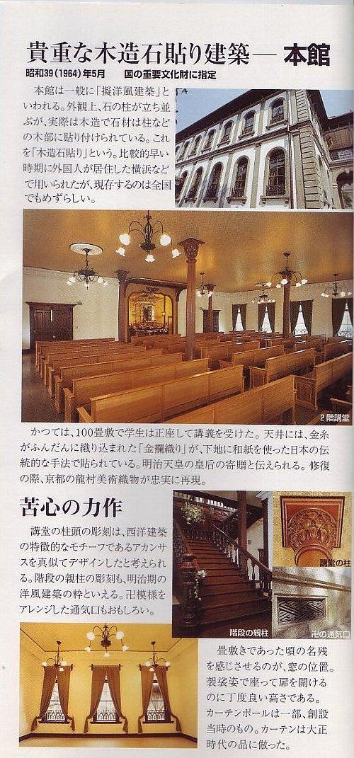 龍谷大学大宮学舎本館_c0112559_1592494.jpg